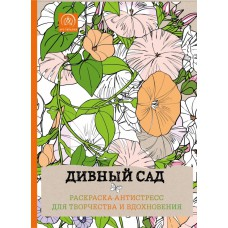 Книга-раскраска «Дивный сад. Раскраска-антистресс для творчества и вдохновения»