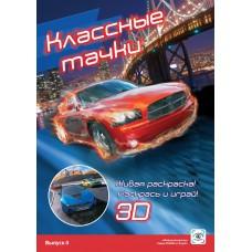 Живая книга 3D-раскраска «Классные тачки»