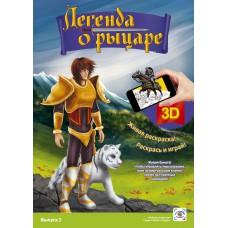 Живая книга 3D-раскраска «Легенда о рыцаре»