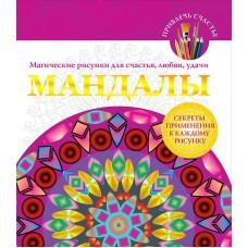 Книга-раскраска «Мандалы. Магические рисунки для счастья, любви, удачи»