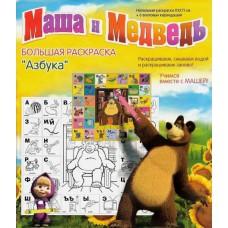 Напольная раскраска «Маша и Медведь. Азбука» 83*71 см