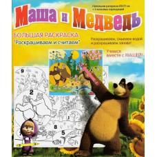 Напольная раскраска «Маша и медведь. Раскрашиваем и считаем» 83*71 см