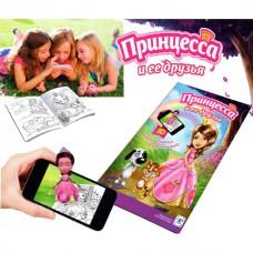 Живая книга 3D-раскраска «Принцесса и ее друзья»