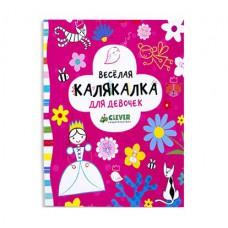 Книга-раскраска «Веселая калякалка для девочек»