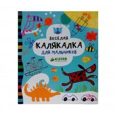 Книга-раскраска «Веселая калякалка для мальчиков»
