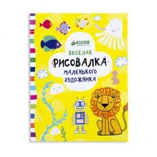 Книга-раскраска «Веселая рисовалка маленького художника»