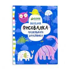 Книга-раскраска «Веселая рисовалка маленького затейника»
