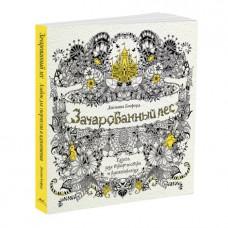 Книга-раскраска «Зачарованный лес. Книга для творчества и вдохновения»