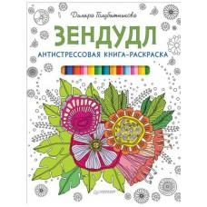 Книга-раскраска «Зендудл. Антистрессовая книга-раскраска»