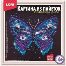Картина из пайеток «Сверкающая бабочка» 20*20 см